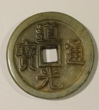 Chinese Antique Jade Coin, Dao Guang mark