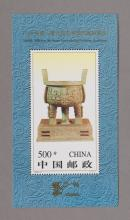 One Miniature Sheet Ding Bronze Censor Stamp 1996