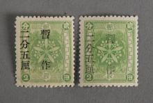 2 Stamps Man Mail 5 China Mail Issue Ovrprint 1937