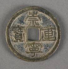 Chinese Copper Coin Chong Ning Zhong Bao