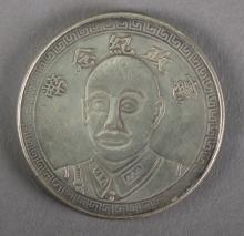Chinese Republic Year 25 Commemorative Coin