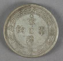 Chinese Taiwan Army Pay Silver Coin