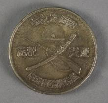 Chinese Republic War Commemorative Coin