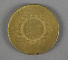 Chinese Republic Sichuan Copper Coin