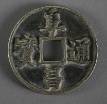 Chinese Fu Chang Tong Bao Coin