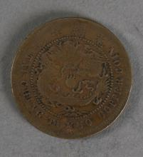 Chinese Qing Copper Coin