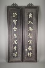Pair Chinese Inset Jade Zitan Carved Wall Screen