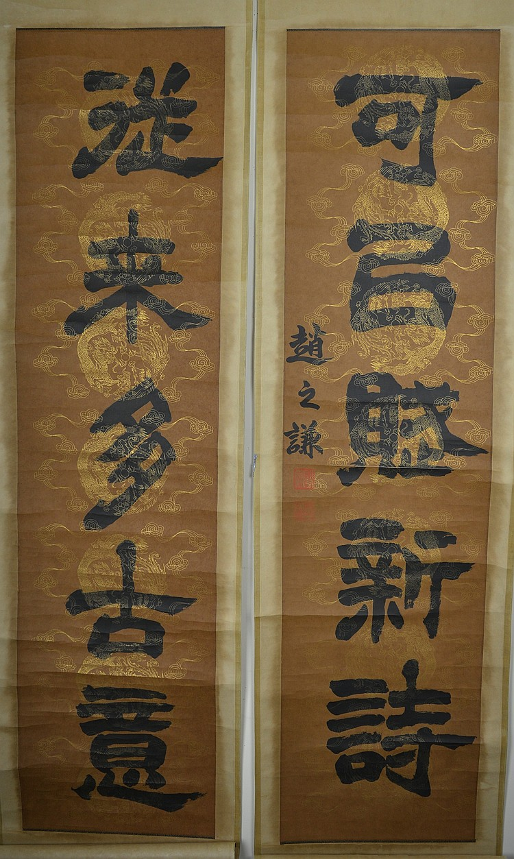 Set of Two Chinese Calligraphy on Paper
