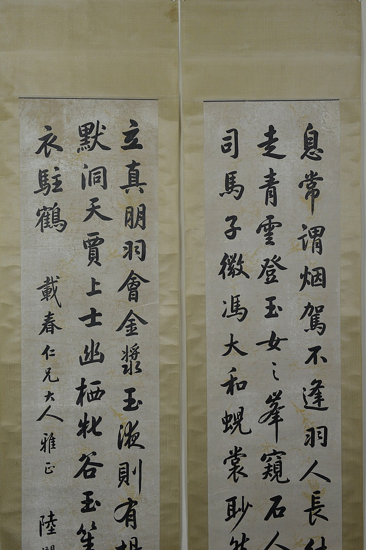 Set of Four Chinese Script Calligraphy Paintings