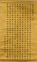Buddhist Script on Gold Paper Signed Yu Yao Kang