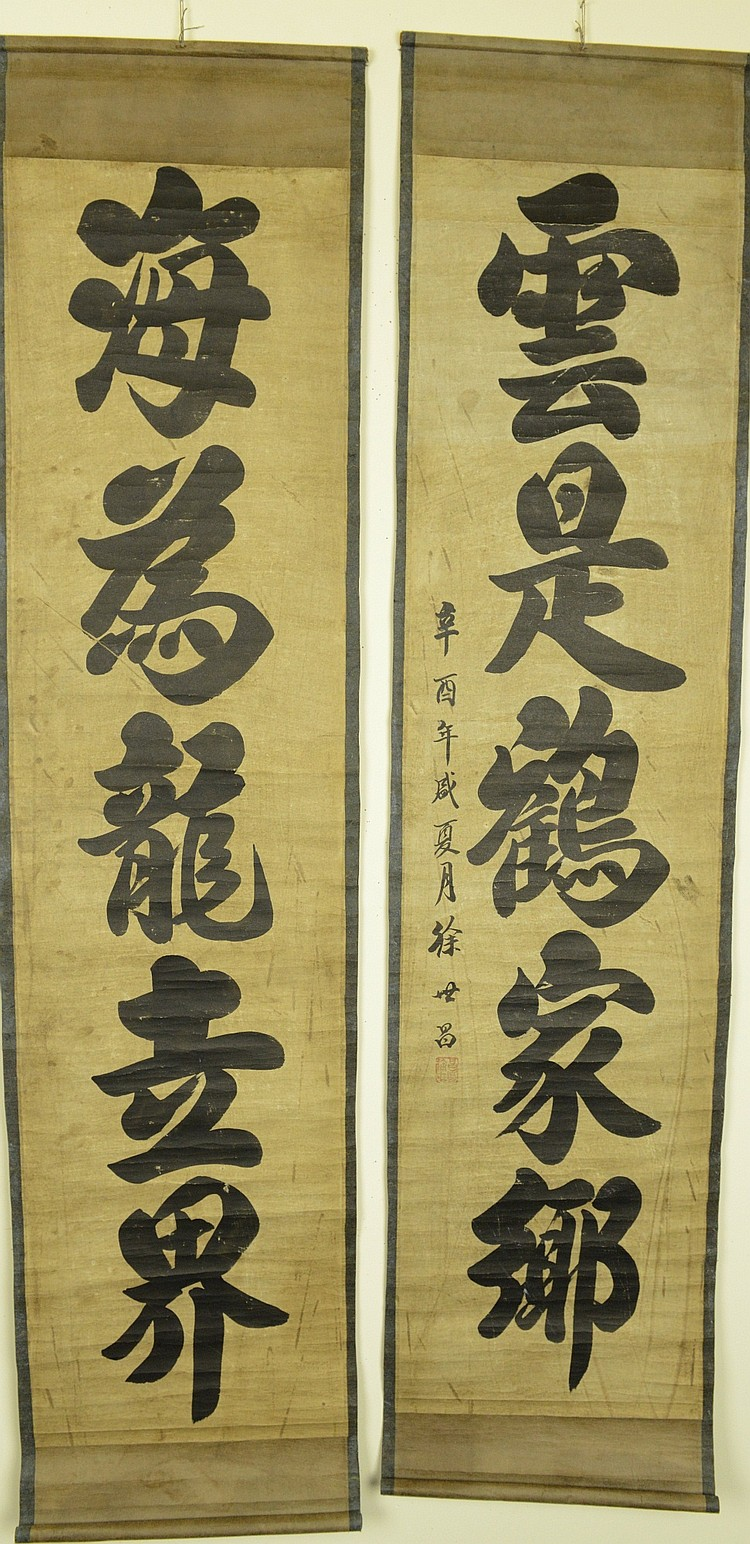 Pair of Chinese Calligraphy on Scroll Xu Shi Chang