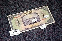 Chinese banknote 100 yuan, dated 1941, Bank of