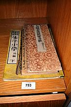 2 Chinese fold out books with calligraphy detail