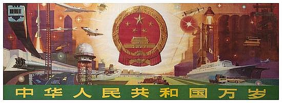 Gao Quan, Yang Keshan Long Live People Republic of