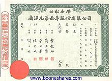 SOUTH SEAS BROTHERS TOBACCO CO., LTD.