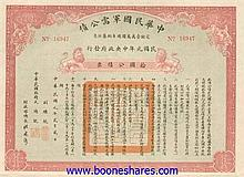 PUBLIC LOAN FOR THE MILITARY REQUIREMENTS OF THE REP. OF CHINA