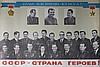 USTINOV A.  URSS le pays des héros, 1970 59 x 89 cm