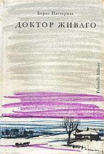 PASTERNAK, B. Doctor Zhivago. Milano, Feltrinelli,