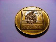 1973 BOY SCOUTS NATIONAL JAMBOREE MEDAL