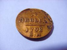 1798 RUSSIA 1 KOPEK