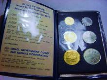 1971 ISRAEL SPECIMEN COIN SET