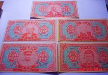 [5] CHINESE HELL BANKNOTES