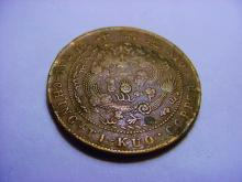 TAI-CHING-TI KUO CHINESE CASH COIN