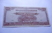 WWII JAPANESE OCCUPATION BANKNOTE