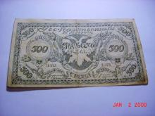 1920 RUSSIA BANKNOTE