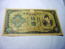 EARLY JAPAN 10 YEN BANKNOTE