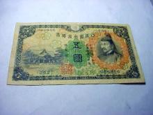 EARLY JAPAN 5 YEN BANKNOTE