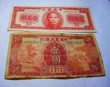 [2] CHINESE BANK NOTES
