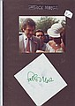 Patrick Mower signature piece with 6 x 4 colour photo mounted to 12 x 8 black card