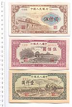 Three Chinese Currency Notes