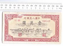 Chinese Currency 10,000 Yuan Note 1951