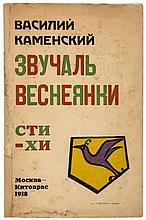 Kamenskii (Vasilii Vasil'evich) - Zvuchal Vesneianki. Stikhi [Sound Song of the Pipe of Spring. Poems],