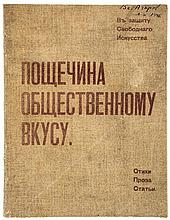 Burliuk (David & Vladimir) and others. - Poshchechina Obshchestvennomu Vkusu [A Slap in the Face of Public Taste],