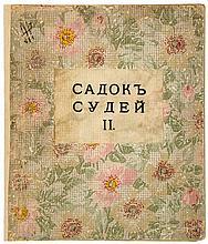 Burliuk (David & Vladimir) and others. - Sadok sudei II [A Trap for Judges II],