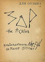 Aseev (Nikolai Nikolaievich) - Zor [Vision],