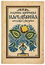 Tsvetaeva (Marina Ivanovna) - Tsar'-devitsa. Poema - Skazka [Tsar-Maiden. Poem - Fairy Tale],