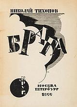 Tikhonov (Nikolai) - Braga [Home-brewed Beer],