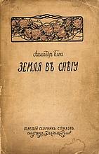 Blok (Aleksandr Aleksandrovich) - Zemlya v snegu. Tretyi sbornuk stikhov [Land in the Snow. Third Collection of Poems],
