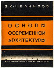 Chernikov (Yakov Georgievich) - Osnovyi sovremennoi arkhitecturyi [Fundamentals of Contemporary Architecture],