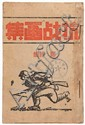 Collection of Drawings on Anti-Japanese War, [ii]