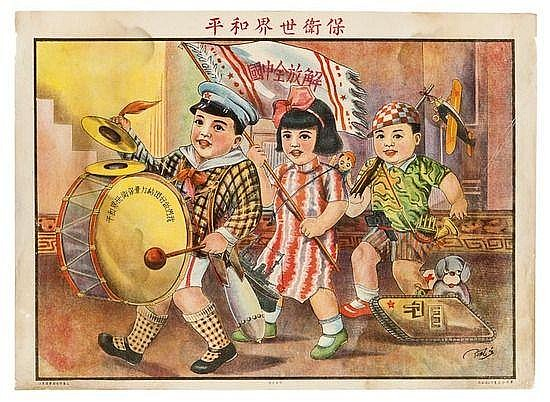 Protect World Peace, colour print of playing