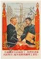 Chinese-Soviet Cooperation, poster reads: 'With