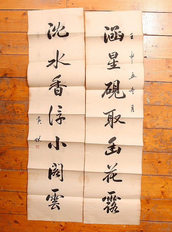 Pair of Chinese Couplets Attb. to Huang Shen