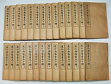 Complete Set (Twenty Eight (28)) Of Chinese Antique Doctor Books