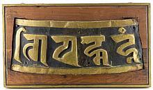 A prayer fragment