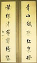 Pair of Calligraphy Paintings, Attributed Qi Gong